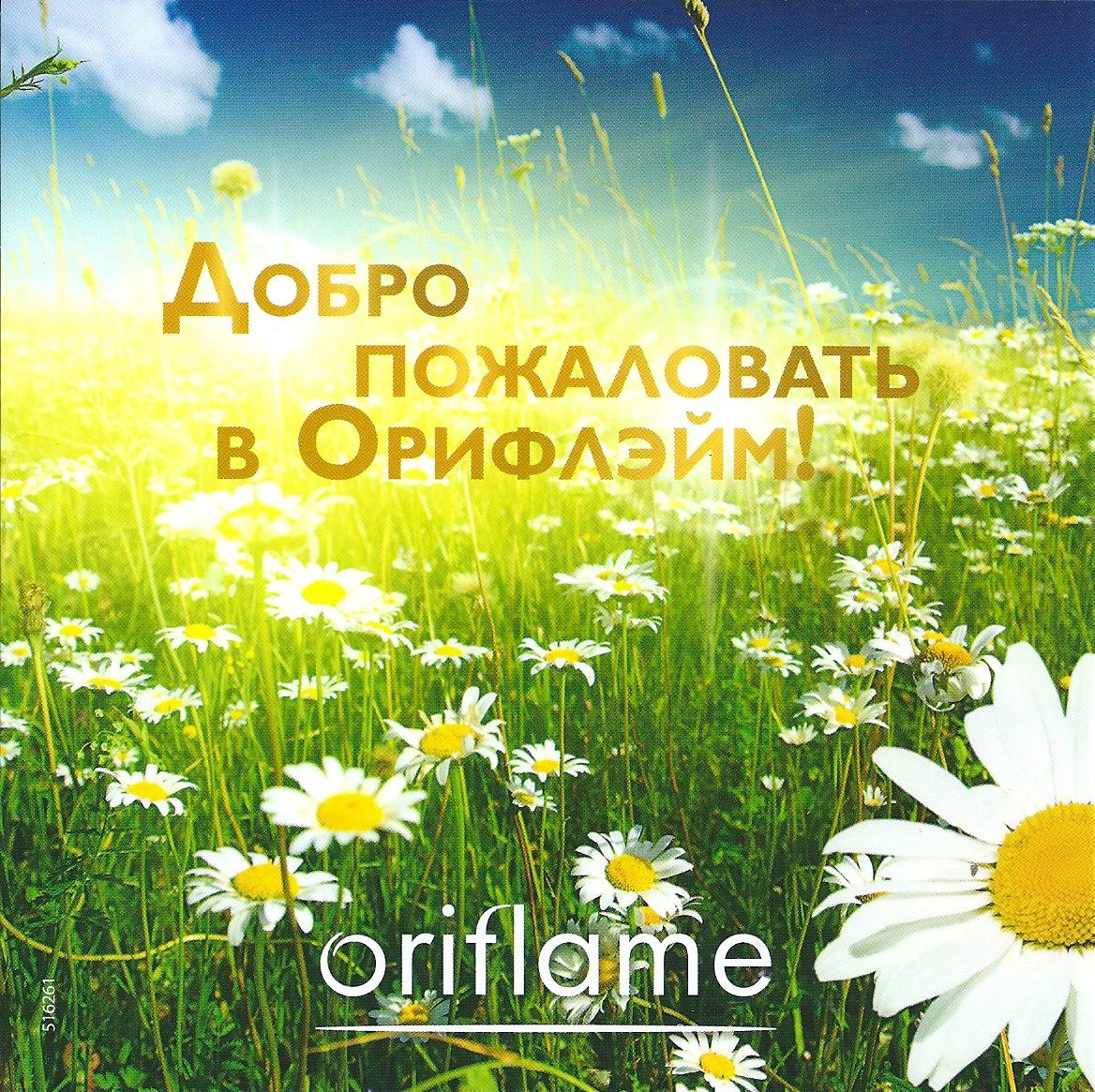 Поздравления с активационным заказом орифлейм